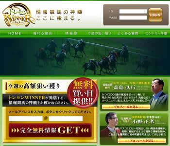 ズバ獲り的中馬リスト(トレセンウィナー)トップイメージ