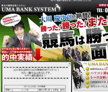 UMA BANK SYSTEM(ウマバンクシステム)トップイメージ