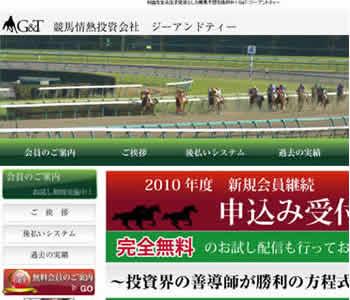 ジーアンドティー投資競馬トップイメージ