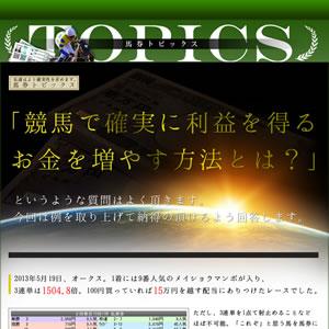 馬券トピックストップイメージ