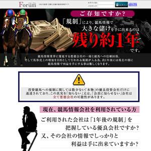 フォーラム(Forum)トップイメージ