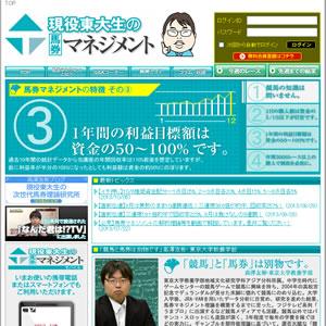 現役東大生の馬券マネジメントトップイメージ