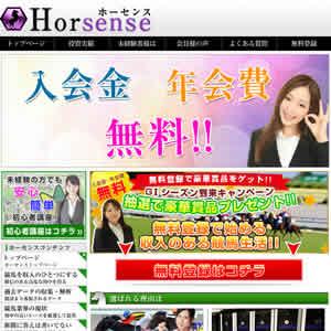 Horsense(ホーセンス)トップイメージ