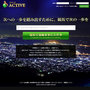 ACTIVE(アクティブ)