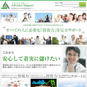 Advance Support(アドバンスサポート)トップイメージ