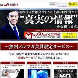 NEW MARKET(ニューマーケット)トップイメージ