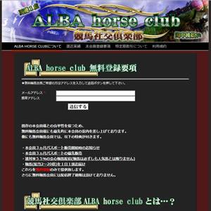ALBA horse clubトップイメージ