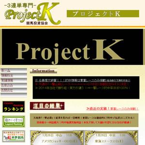 プロジェクトK(ProjectK)トップイメージ