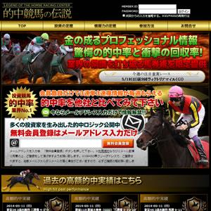 的中競馬の伝説トップイメージ