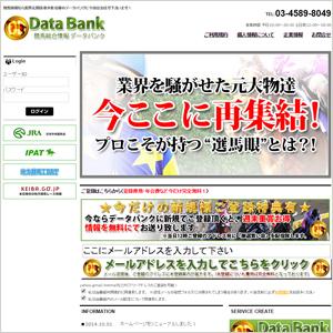 データバンクトップイメージ