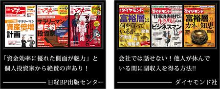 JAPAN DIRECT LINE・雑誌に掲載