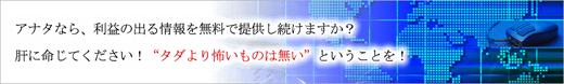 JAPAN DIRECT LINE・無料情報は一切なし