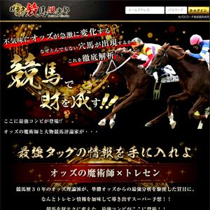 財テク競馬倶楽部トップイメージ