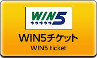 カウントアップ・WIN5チケット