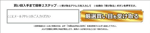 楽UMAの登録フォーム