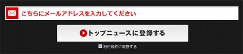 トップニュース・登録フォーム
