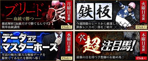 ギャロップジャパンの無料コンテンツ