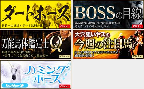 ギャロップジャパンの不定期更新の無料コンテンツ