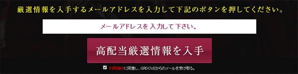 GROOVEの会員登録フォーム