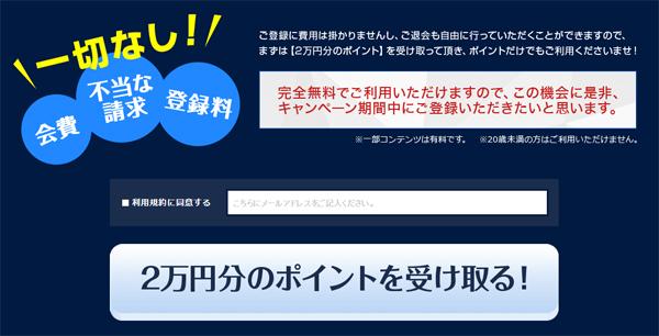 Web競馬登録フォーム