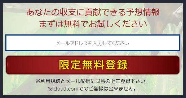 必中IMPACTの登録フォーム