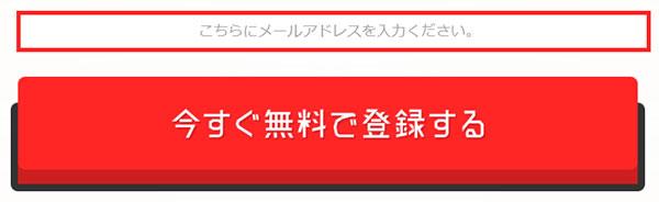 GoGo競馬チャンネル登録フォーム