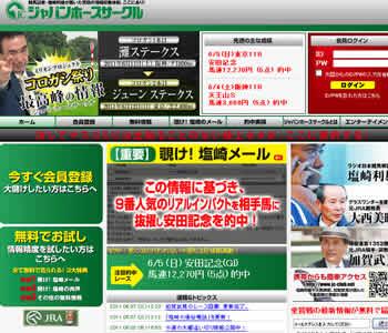 ジャパンホースサークルトップイメージ