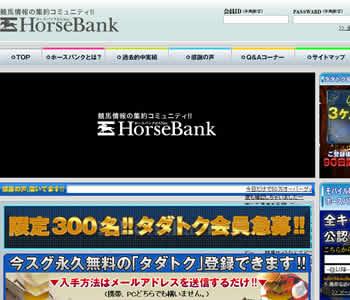 ホースBANK競馬NETトップイメージ