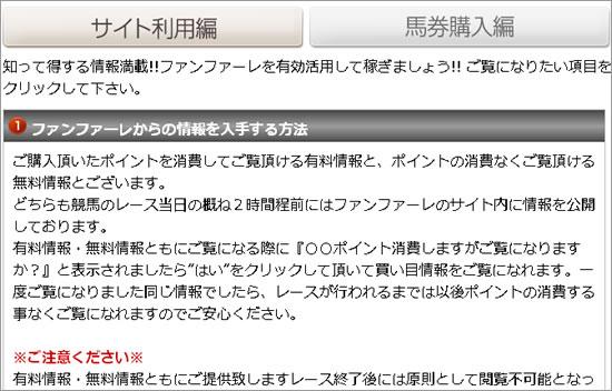 ファンファーレ初心者ガイド