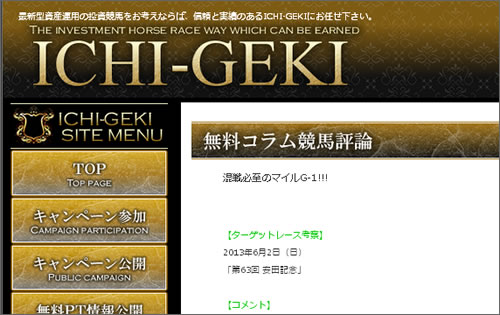 ICHI-GEKIの会員登録フォーム