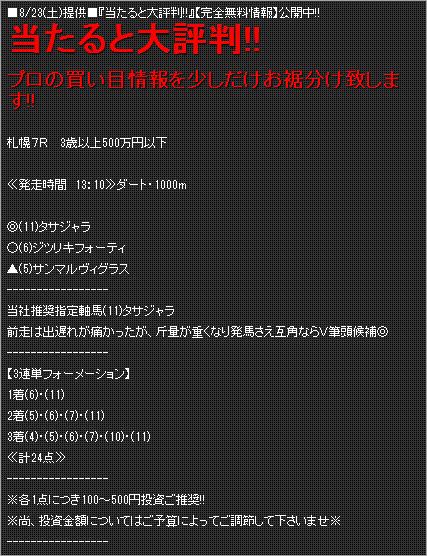 競馬総本舗ミリオンの無料情報