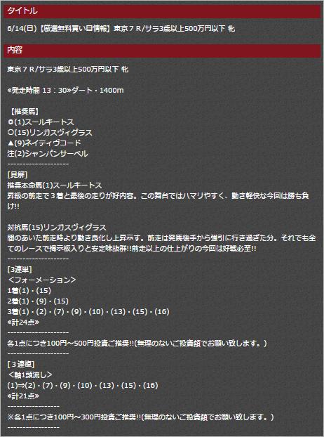 PRIDEの無料情報