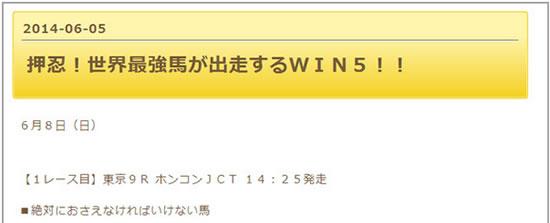 競馬スピリッツWIN5