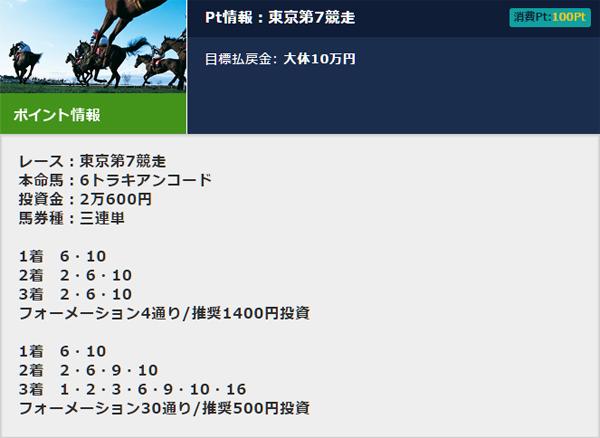 Web競馬の無料情報